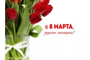 8 марта - выходной день. Поздравляем всех женщин с международным женским днем.