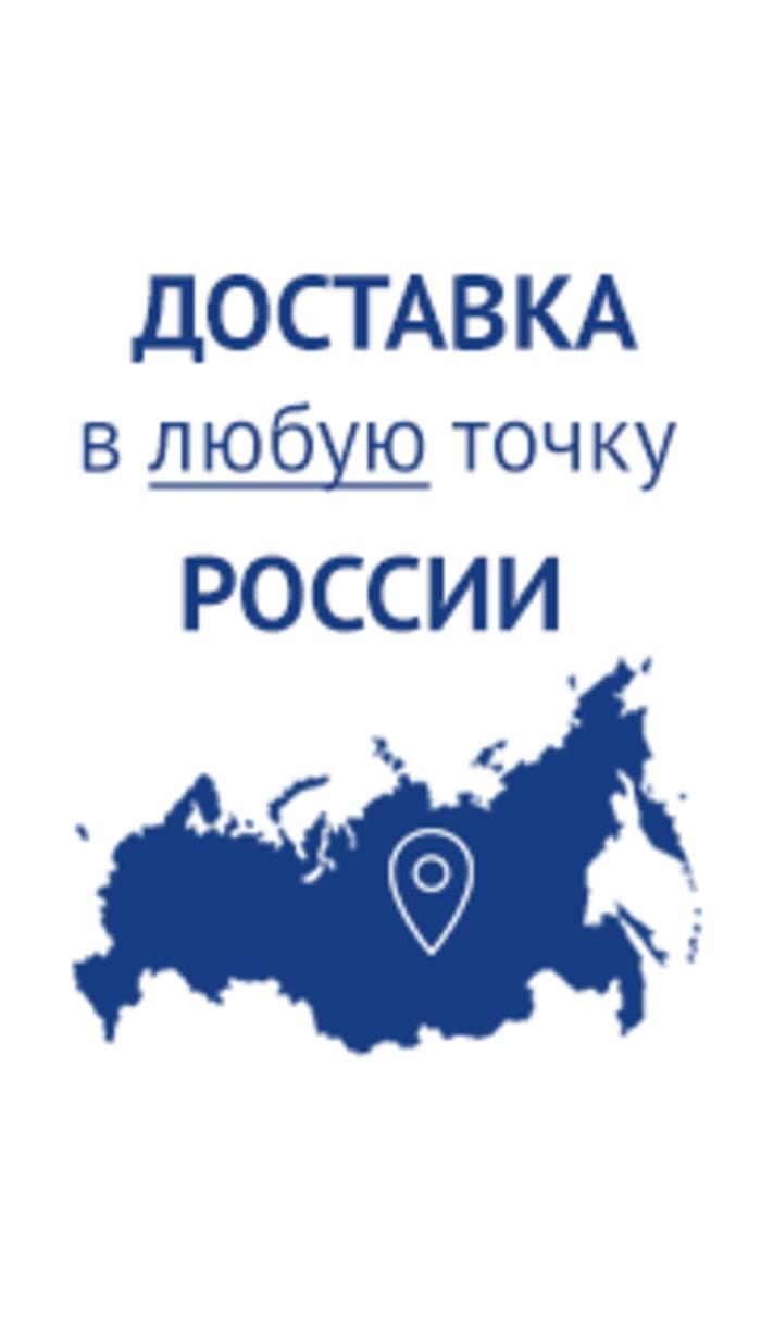 Доставка в любую точку России