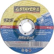 Круг шлифовальный абразивный 125x6x22.23 мм STAYER MASTER 36228-125-6.0_z01