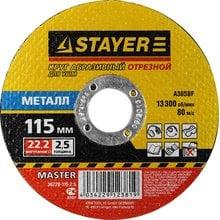 Круг отрезной абразивный по металлу 115x2.5x22.2 мм STAYER 36220-115-2.5_z01