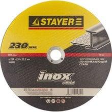 Круг отрезной абразивный по нержавеющей стали 230x2x22.23 мм STAYER 36222-230-2.0_z01