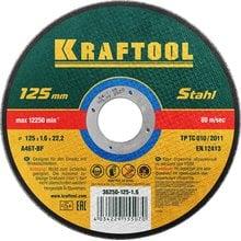 Круг отрезной абразивный по металлу 125x1.6x22.23 мм Kraftool 36250-125-1.6