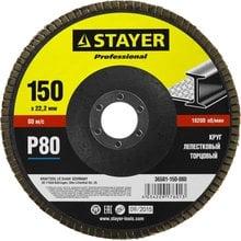 Круг лепестковый торцевой, 150х22,2мм, тип КЛТ 1, STAYER P80 STAYER 36581-150-080