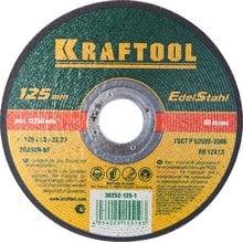 Круг отрезной абразивный по нержавеющей стали 125x1x22.23 мм Kraftool 36252-125-1.0