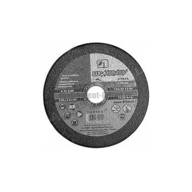 Диск отрезной по металлу Луга 230х32х2,5 мм