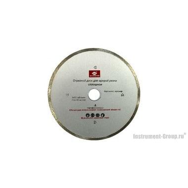 Диск алмазный сплошной ШТУРМШТАЙН XLD 02200-A1 (200х25.4 мм; для керамики, мрамора)