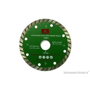 Диск алмазный сплошной турбо ШТУРМШТАЙН XLD 03115-C (115х22.2 мм; для бетона, гранита)