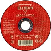 Диск отрезной по металлу Elitech 1820.014700 (125х1,0х22 мм)