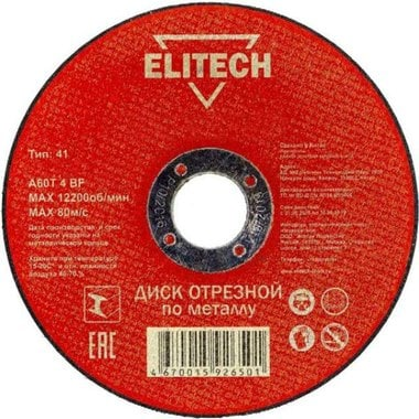 Диск отрезной по металлу Elitech 1820.014900 (125х1,6х22 мм)