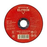Диск отрезной по металлу Elitech 1820.015000 (125х22х1,8 мм)