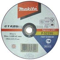 Диск отрезной по металлу Makita P-52196 (230х22х3.2 мм)