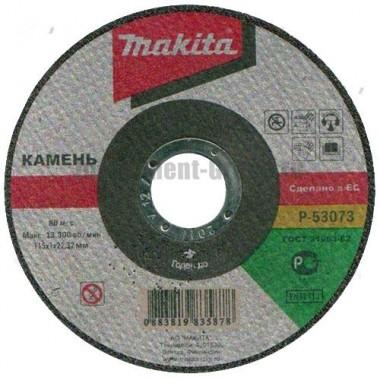 Диск отрезной по камню Makita P-53073 (115х22.2х1 мм)