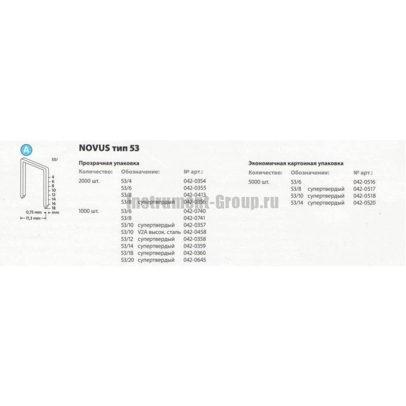 Скобы Novus 53/12S 1000шт 042-0358 - фото 9