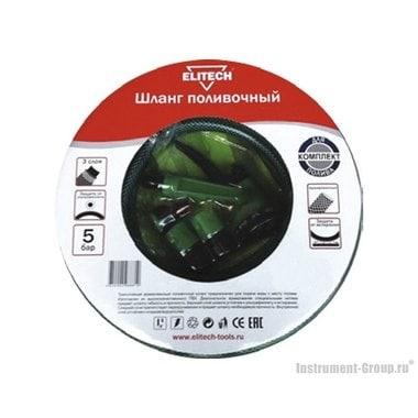 Шланг поливочный 1/2х2.0 мм, 15 м + комплект для полива Elitech 1005.001400