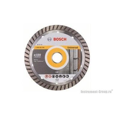 Алмазный диск Standard for Universal Turbo (150x22,23 мм) Bosch 2608602395