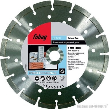 Алмазный диск Beton Pro (125x22.2 мм) Fubag 10125-3